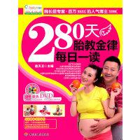 280天胎教金律每日一�x(�DVD)-������