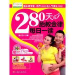 280天胎教金律每日一读(赠DVD)-宝宝树