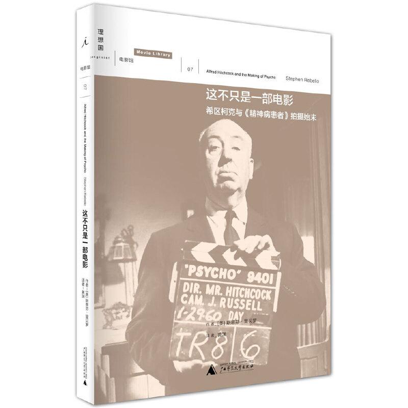 这不只是一部电影:希区柯克与《精神病患者》拍摄始末 揭秘影史经典,安东尼霍普金斯主演传记片之原著