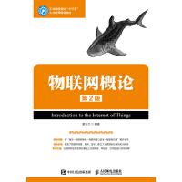 物联网概论(第2版)
