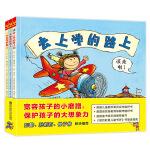 天星童书・去上学的路上+去睡觉的路上+去洗澡的路上(套装共3册)精装绘本图画书幼儿园想象力