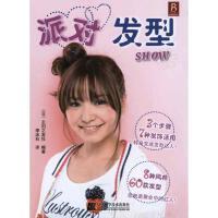 派对发型SHOW (日)主妇之友 辽宁科学技术出版社