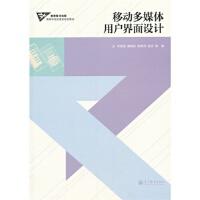 移动多媒体用户界面设计 宋茂强,傅湘玲,陈莉萍,赵方 9787040350166 高等教育出版社教材系列