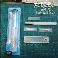 国产好货 爱利华小珍珠 大珍珠橡皮章橡皮砖雕刻刀 模型刻纸刀