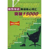 【二手旧书9成新】循序渐进英语核心词汇突破15000 冯国平 世界图书出版公司 9787506250603