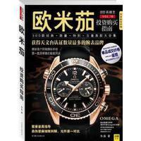 【二手旧书8成新】欧米茄投资购买指南 朱磊 9787550207004