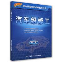 汽车维修工(四级)―指导手册