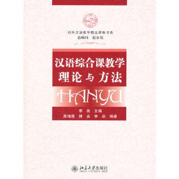 对外汉语教学精品课程书系—汉语综合课教学理论与方法
