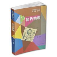 发现世界丛书・简约物理