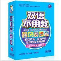 原装正版 双语不用教 5VCD 第3套 少儿动画学习视频 光盘 儿童卡通片