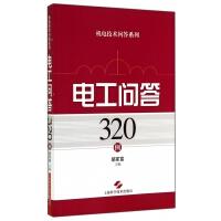 电工问答320例/机电技术问答系列