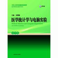 医学统计学与电脑实验(第四版)(POD)