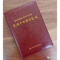 治国齐家锦言妙语书法欣赏――党政干部学习笔记