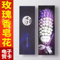 七夕情人节礼物送女友情侣浪漫创意礼品生日女生玫瑰香皂花束礼盒