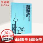 家居建材销售金口才 中国经济出版社