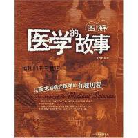 【二手旧书8成新】图解医学的故事 王展威 9787504460110