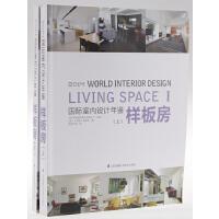 国际室内设计年鉴2014----样板房(上下册)
