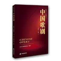 中国歌剧.第一辑-歌剧学与歌剧史Ⅰ