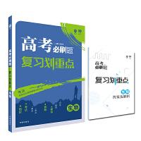 理想树67高考2020新版高考必刷题复习划重点 生物 高三全程复习用书