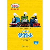 正版图书 托马斯和他的朋友们小学生错题本数学(与托马斯一起轻松学习,快乐成长!) 英国HIT娱乐有限公司 978754