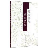 【旧书二手书9成新】中华女子学院学术文库:强迫症与箱庭治疗/中国社会科学出