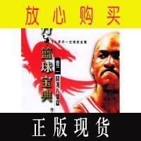 【二手旧书9成新】【正版现货】乔丹篮球宝典:卷2降龙八掌篇