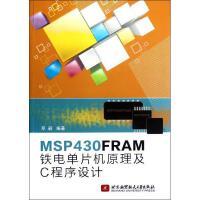 MSP430FRMA铁电单片机原理及C程序设计 邓颖