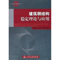 建筑钢结构稳定理论与应用 罗永峰