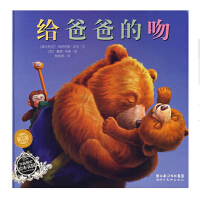 给爸爸的吻海豚少幼儿童宝宝亲子情商启蒙父爱睡前绘本故事书图画书籍0-1-2-3-4-5-6岁正版