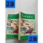 【二手旧书9成新】魔女剑侠恩仇 一版一印