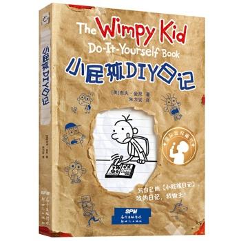 """小屁孩DIY日记 全球狂销2亿册、被翻译成56种语言在65个国家和地区出版的现象级畅销书;脑洞大开,可写可画,手把手教你写出属于自己的""""畅销书""""——我的日记我做主!"""
