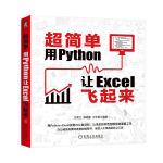 超简单:用Python让Excel飞起来
