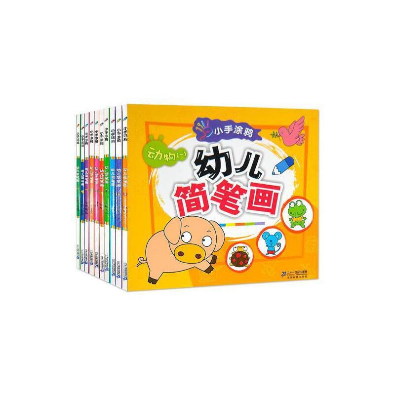 小手涂鸦幼儿简笔画10册儿童填色书画画描红本学前绘画本涂鸦画册图画
