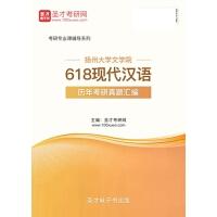 扬州大学文学院618现代汉语历年考研真题汇编【手机APP版-赠送网页版】