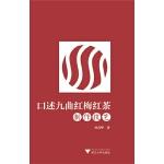 【旧书二手书9成新】单册 口述九曲红梅红茶制作技艺 孙茂华 9787308147798