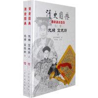 清史图典:光绪 宣统朝(上下册)(全两册)