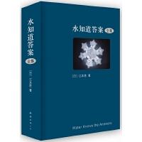 水知道答案(全3册)当当独家精美套装(精装版链接为:http://product.dangdang.com/produ