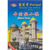 葡萄牙――辛特拉小镇 (DVD)
