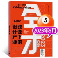 【2020年2-3月现货】YiMagazine第一财经杂志2020年2-3月合刊第2-3期总第549&550期 新冠肺