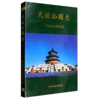 天坛公园志于宝坤,姚安,天坛公园管理处中国林业出版社9787503833182