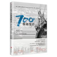 【二手旧书9成新】700天极地生还:沙克尔顿南极探险实录 卡若琳亚历山大 北京联合