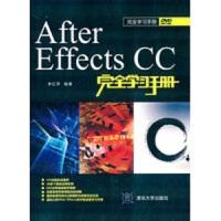 After Effects CC完全学习手册 配光盘 完全学习手册