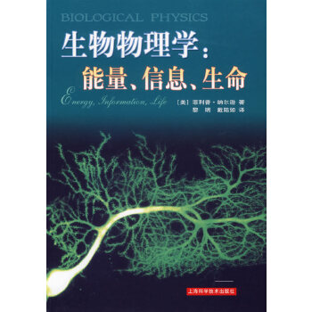 生物物理学:能量、信息、生命