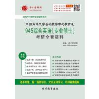 [考研全套]2019年中国海洋大学基础教学中心教育系945综合英语[专业硕士]考研全套资料 电子书 送手机版网页版XJ
