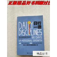 【二手旧书9成新】日行一律:90天蜕变更好的自己