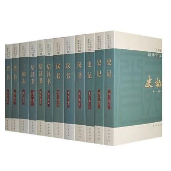 二十四史(简体横排,全63册共4箱)