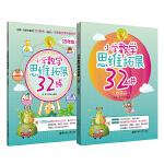 小学数学思维拓展32讲+32练(四年级)(套装共2册)