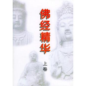 佛经精华(上下卷)