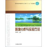 环境分析与实验方法/高等教材 吴晓芙