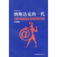 【二手正版9成新】纳斯达克的一代,许知远,文化艺术出版社,9787503920769